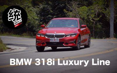 最大的缺點是它叫 318,BMW 318i Luxury Line試駕