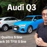 四環新世代帥氣跑旅,Audi Q3 & Q3 Sportback試駕