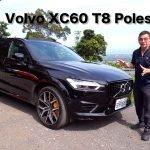 北極星調校功力讓統哥完全信服,Volvo XC60 T8 Polestar試駕