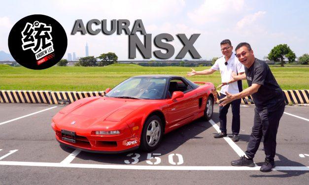 穿梭時空體驗本田經典傑作,1991 Acura NSX 試駕
