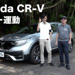道路安全、運動駕駛皆稱職,2020 Honda CR-V試駕
