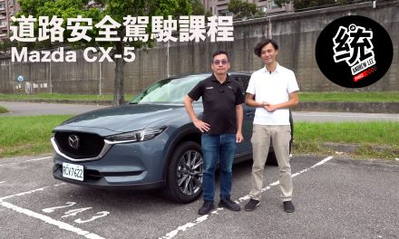 與Mazda CX-5來一堂道路安全駕駛課程