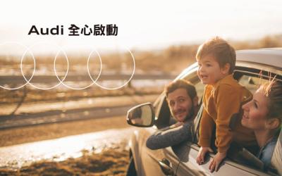 2020 Audi 「心服務 從心啟航」即日起開跑