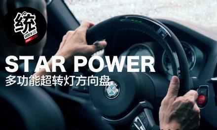 StarPower多功能超轉燈方向盤