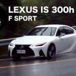 由日本版紐柏林賽道全新調校,LEXUS IS 300h F SPORT試駕