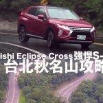 雨天攻略台北秋名山,統哥點兵強悍Eclipse Cross S-AWC四驅系統