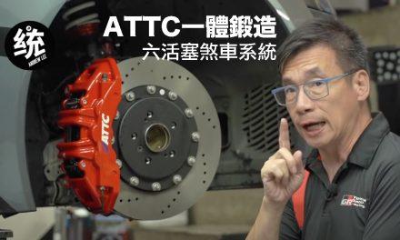 Toyota Supra煞車升級-ATTC一體鍛造六活塞煞車系統