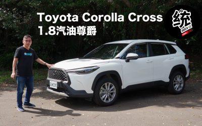 豐田跨界神車,Toyota Corolla Cross 1.8汽油尊爵版試駕