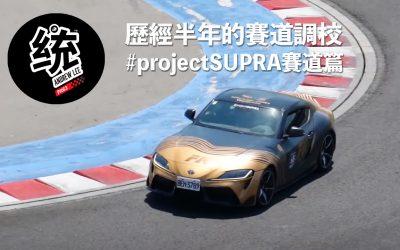 【統哥xFK】統哥改裝實戰 Toyota GR Supra 賽道篇