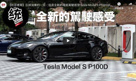 忘掉油車的一切,這是全新的電能駕駛感受 Tesla Model S P100D試駕