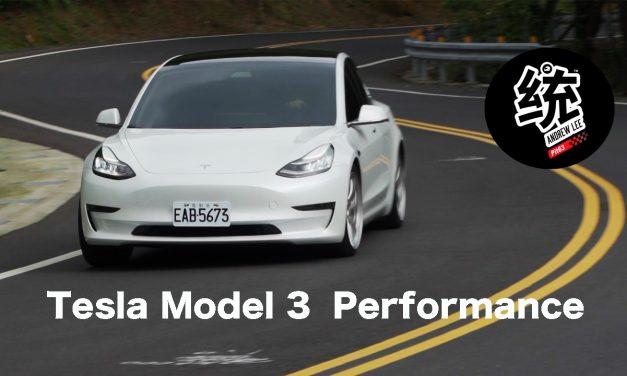 比同價位汽油跑車更強的性能?Tesla Model 3 Performance試駕