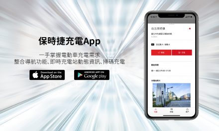 「YES!來電」成為Porsche Taiwan充電服務夥伴 打造「保時捷充電」App