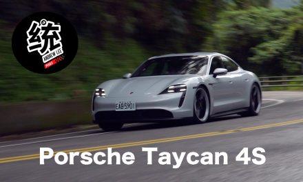 純電動,開起來依舊是真正的保時捷!Porsche Taycan 4S試駕