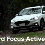 一樣好開而且更具功能性,Ford Focus Active試駕
