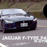 改款更美型!而且V8極富駕駛樂趣, NEW JAGUAR F-TYPE P450 R-DYNAMIC試駕