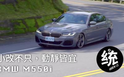 小改不止,動靜皆宜。BMW M550i xDrive試駕