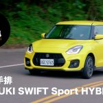 手排才是它的本色!THE NEW SUZUKI SWIFT Sport HYBRID試駕