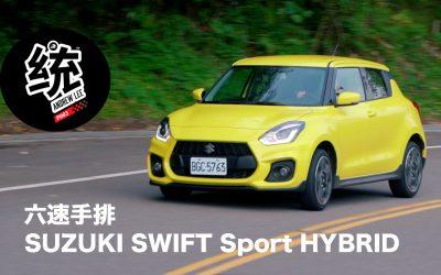 手排才是它的本色!THE NEW SUZUKI SWIFT Sport HYBRID試駕