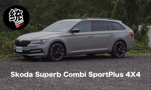Skoda Superb Combi SportPlus 4X4 重點試駕精華