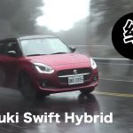 依舊靈巧,而且油耗、安全性有感提升,Suzuki Swift 1.2L Hybrid 試駕
