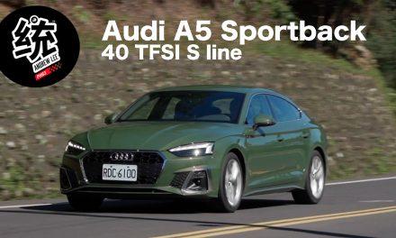 最時尚美型的Audi轎跑,Audi A5 Sportback 40 TFSI S line試駕