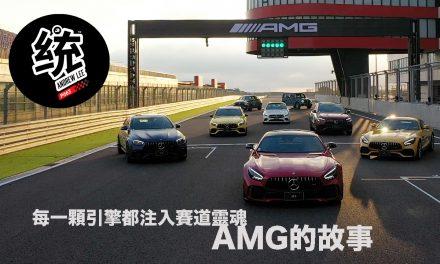 每一顆引擎都注入賽道靈魂,AMG的故事