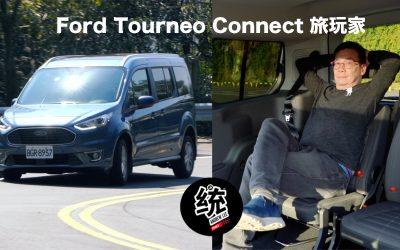 正七人座靈活大空間,舒適跑山也沒問題: Ford Tourneo Connect 旅玩家試駕
