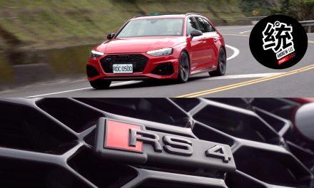 西裝暴徒,性能旅行車Audi RS4 Avant試駕
