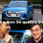 奧迪首款純電SUV之作,Audi e-tron 50 quattro S-Line試駕feat. Moto7 楊斌