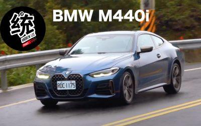 全新4系,全新體驗。BMW M440i 試駕