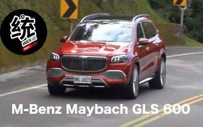 頂級享受,超級豪華中的操控樂趣!M-Benz Maybach GLS 600試駕