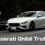 最強的海神V8轎跑,Maserati Ghibli Trofeo試駕