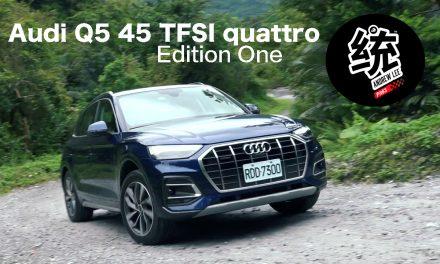 quattro四驅挑戰輕越野,Audi Q5 45 TFSI quattro Edition One試駕