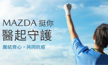 「MAZDA挺你,醫起守護」 提供全體醫護不分廠牌免費車輛保養