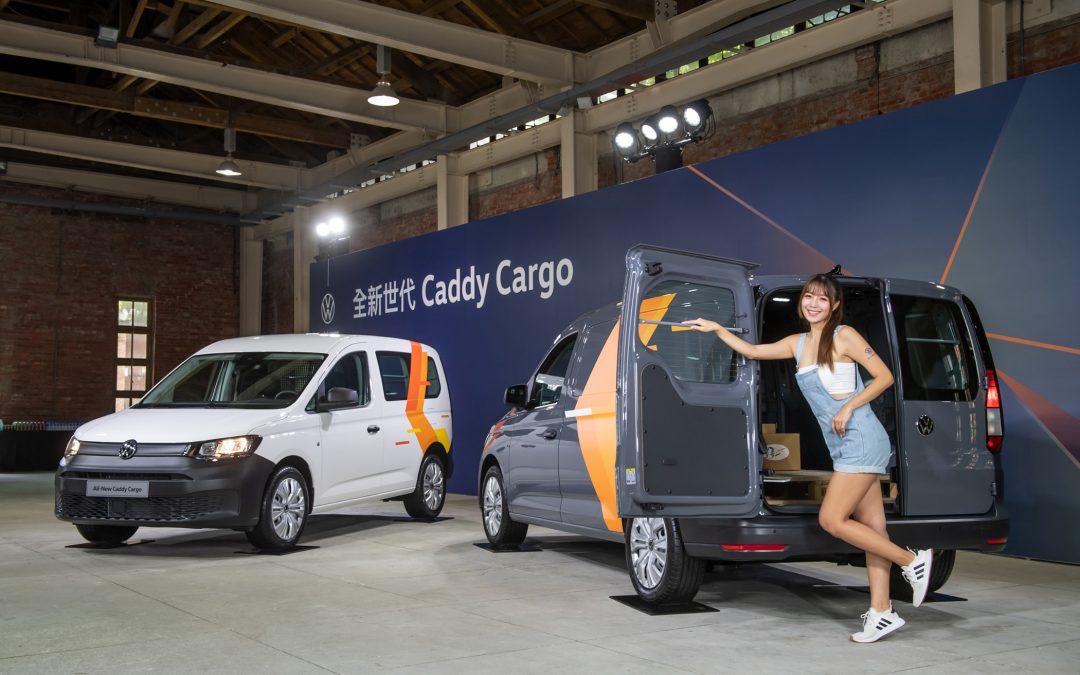 福斯商旅 全新世代Caddy Cargo 進化上市