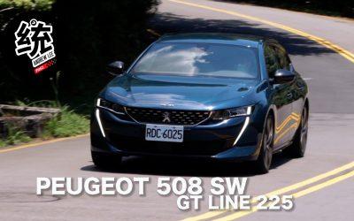 法系操控征服崎嶇路面,PEUGEOT 508 SW GT LINE 225 試駕