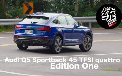 不僅時尚美型,運動化懸吊讓操控更有感,Audi Q5 Sportback 45 TFSI quattro Edition One 試駕