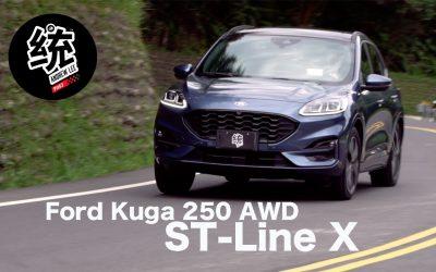 安全配備提升、操控質感也更細膩, Ford Kuga 21.5 年式 EcoBoost®250 AWD ST-Line X 試駕