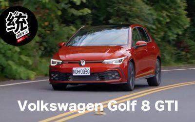這就是鋼砲的代名詞!Volkswagen Golf GTI 試駕