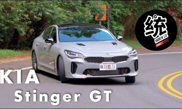 無懼歐系對手的韓系GT跑車!KIA Stinger GT 試駕